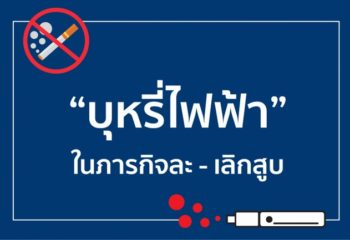 """บทบาท """"บุหรี่ไฟฟ้า"""" ในภารกิจละ – เลิกสูบ งานวิจัยในต่างประเทศเผย """"ตัวช่วยนี้"""" เพิ่มอัตราเลิกบุหรี่ได้มากกว่าเท่าตัว"""