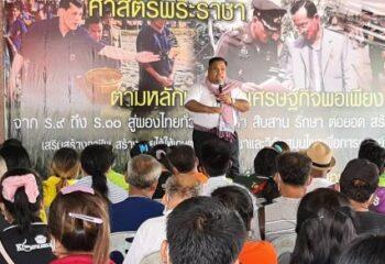 """เกษตรกรชาวอีสานแห่ให้กำลังใจ""""อานนท์ แสนน่าน""""และเครือข่ายหมู่บ้านวิสาหกิจชุมชนท้องถิ่น""""เรารักประเทศไทย""""หลังถูกโจมตีจากกลุ่มสร้างความแตกแยกกับประเทศไทย"""